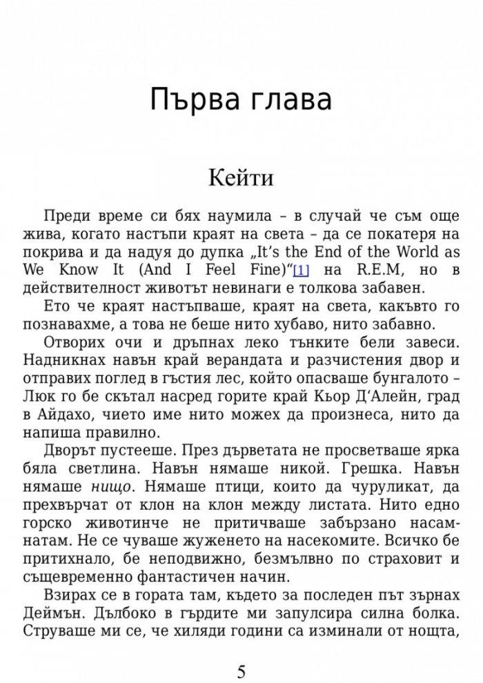 Отпор Кн.5 от поредицата Лукс