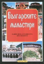 Българските манастири