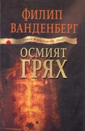 Осмият грях