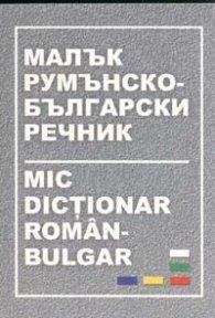 Малък румънско-български речник