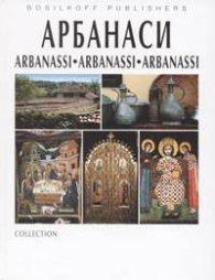 Арбанаси. Arbanassi