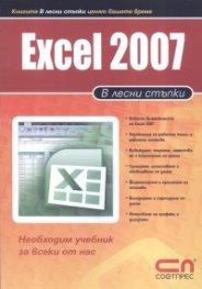 Excel 2007/ В лесни стъпки