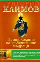 Протоколи на съветските мъдреци:Лекции по висш.Ч.1