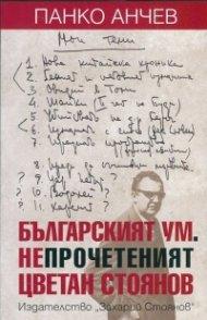 Българският ум. Непрочетеният Цветан Стоянов