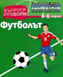 Футболът 4-6 години/ Въпроси и отговори
