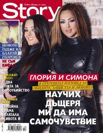 Story; Бр. 42/2014