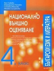 Национално външно оценяване 4 клас /  Български език и литература