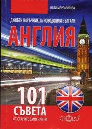 Джобен наръчник за новодошли българи: Англия (101 съвета от старите емигранти)
