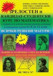 Зрелостен и кандидат-студентски курс по математика Ч.I: с теорията и всички видове решени основни и конкурсни задачи от 8 до 12 клас