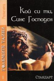 Големите тайни 1: Кой си ти, Сине Господен