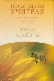 Утринно слово (1934-1935): Учение и работа