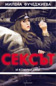 Сексът и комунизмът