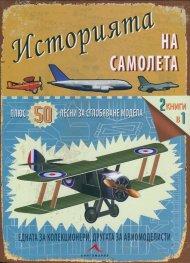 Историята на самолета + 50 лесни за сглобяване модела