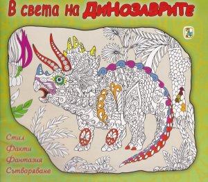 В света на Динозаврите: Стил, Факти, Фантазия, Сътворяване