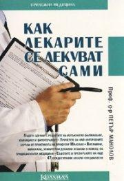 Как лекарите се лекуват сами