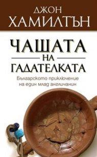 Чашата на гадателката - българското приключение на един млад англичанин