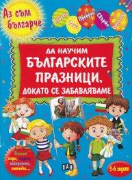 Да научим българските празници, докато се забавляваме (Аз съм българче)