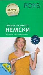 Граматиката накратко: Немски (Популярният граматичен справочник)