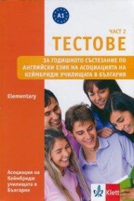 Тестове Ч.2: Elementary за годишното състезание по англ. език на Асоциацията на Кеймбридж в България