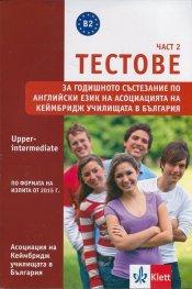 Тестове Ч.2: Upper-intermediate за годишното състезание по англ. език на Асоциацията на Кеймбридж училищата в България