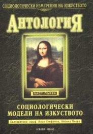 Социологически модели на изкуството: Антология; ч.1