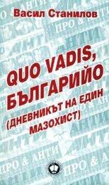 Quo vadis, Българийо? Дневникът на един мазохист