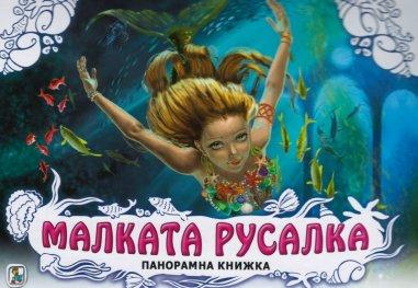Малката русалка/ Панорамна книжка