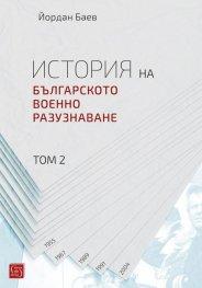 История на българското военно разузнаване Т.2