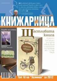 Книжарница; бр.96/Януари 2013