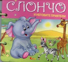 Слончо и неговите приятели/ Книжка с дръжка