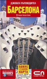 Джобен пътеводител : Барселона