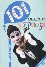 101 оперни куриоза