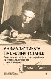 Анималистиката на Емилиян Станев