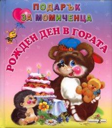 Рожден ден в гората/ Подарък за момиченца