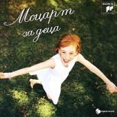 Моцарт за деца CD