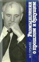 Размышления о прошлом и будущем/1938