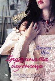 """Графинята блудница: кн.2 от поредицата """"Порочни лъжи"""""""