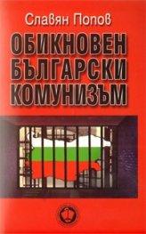 Обикновен български комунизъм Т.3