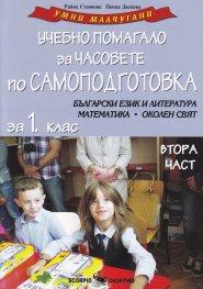 Учебно помагало за 1 клас  Ч.2 за часовете по самоподготовка по Български език и литература, Математика и Околен свят