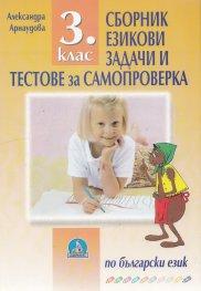 *Сборник 3. клас езикови задачи и тестове за самопроверка по български език