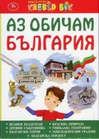 Аз обичам България - Активни карти