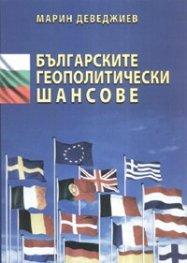 Българските геополитически шансове. Сборник публикации