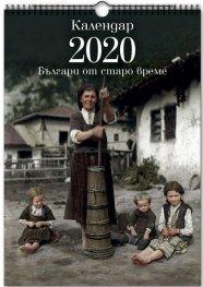 Стенен календар 2020: Българи от старо време
