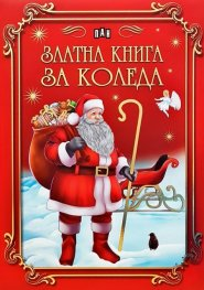 Златна книга за Коледа