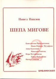 Шепа мигове Т.II: Спомени за български писатели