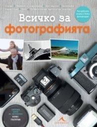 Всичко за фотографията