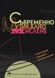 Съвременно музикално мислене: Композиция, медиация, посоки в ХХI век