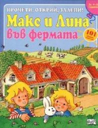 Макс и Лина във фермата/ Прочети, открий, залепи! За 4-6 години