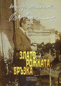 Златорожката връзка (Петър Динеков - Владимир Василев, два портрета в ретро от натура)