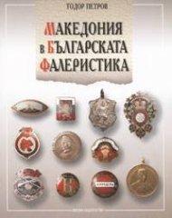 Македония в българската фалеристика
